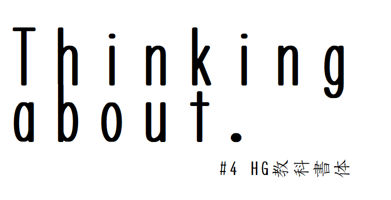 【Thinking about. #4】平成/2018年最後