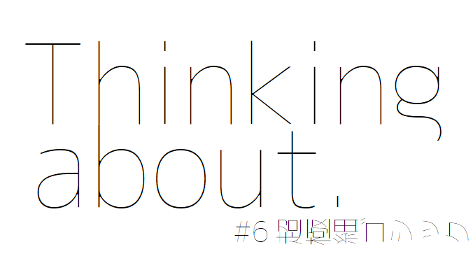【Thinking about. #6】薄氷と厚着