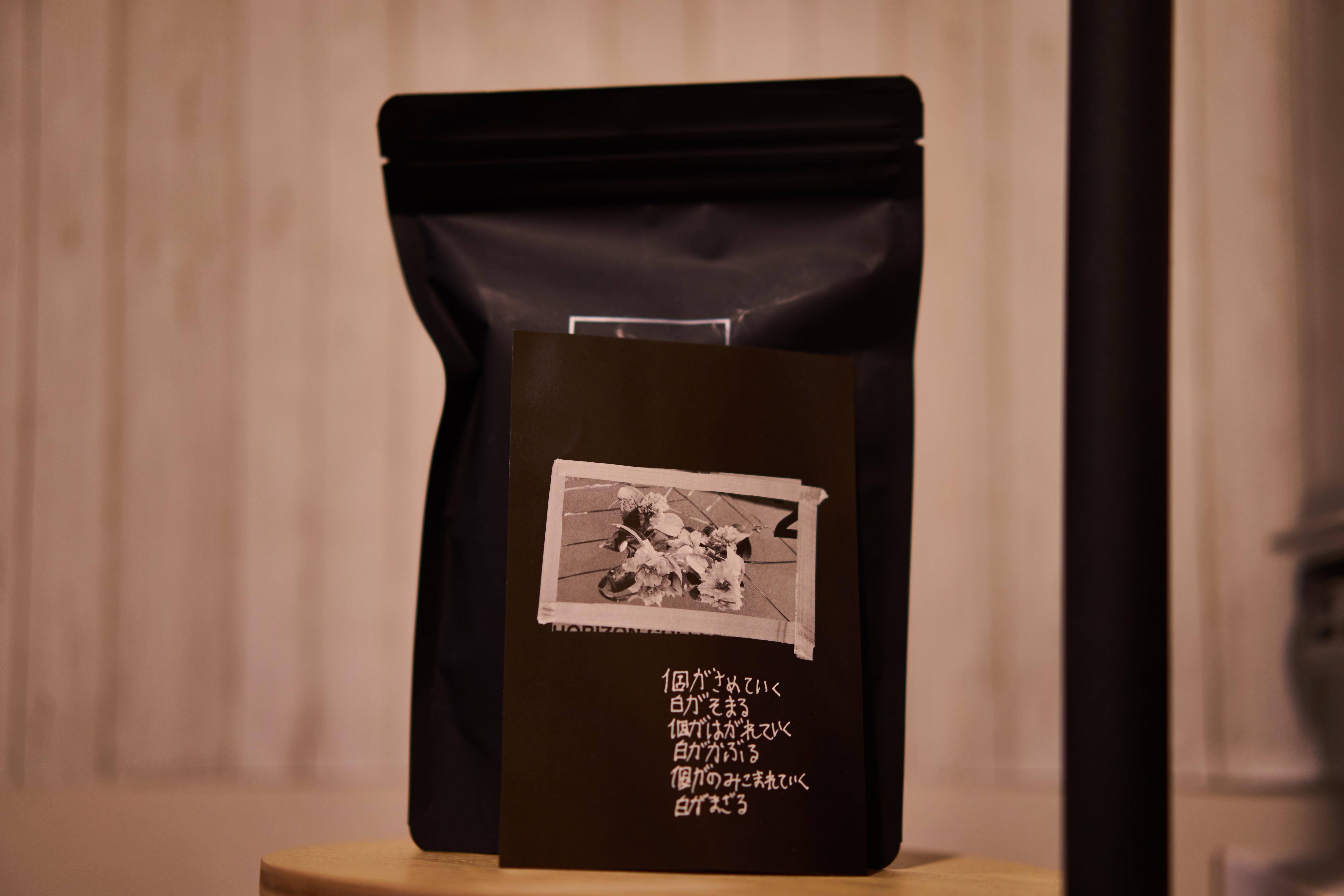 【今月のコーヒー】HORIZON LABO – 2月のコーヒー