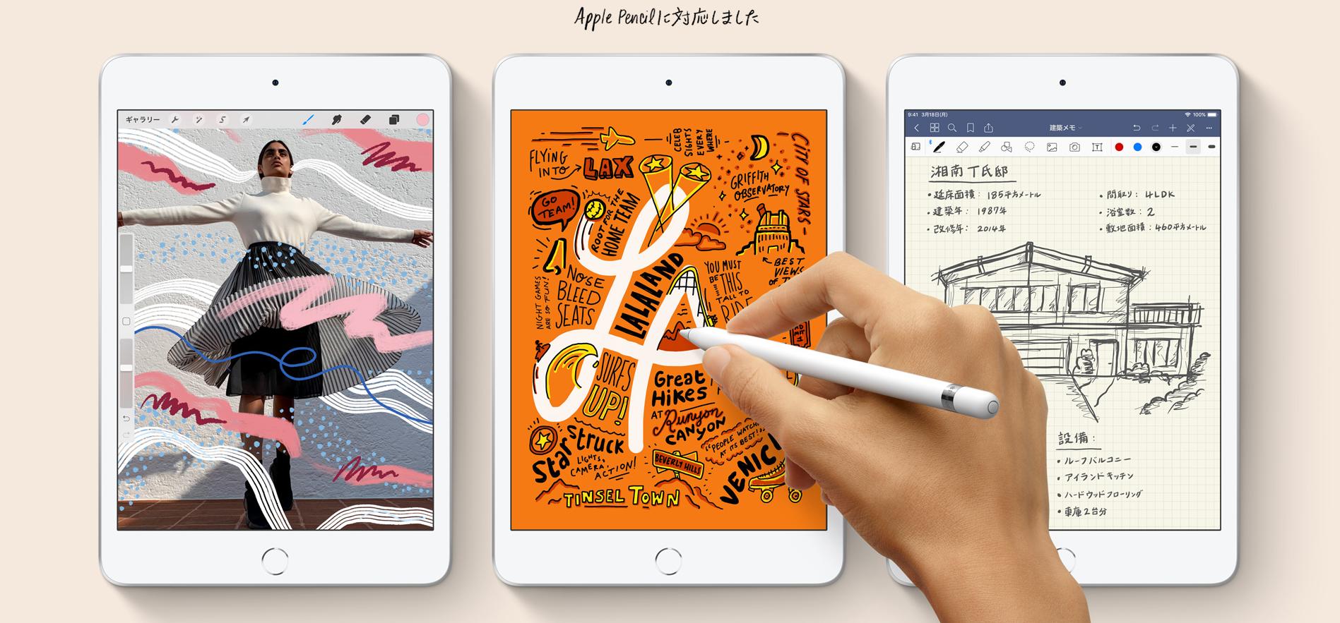 iPad mini 4から新iPad miniへ切り替えるか否か