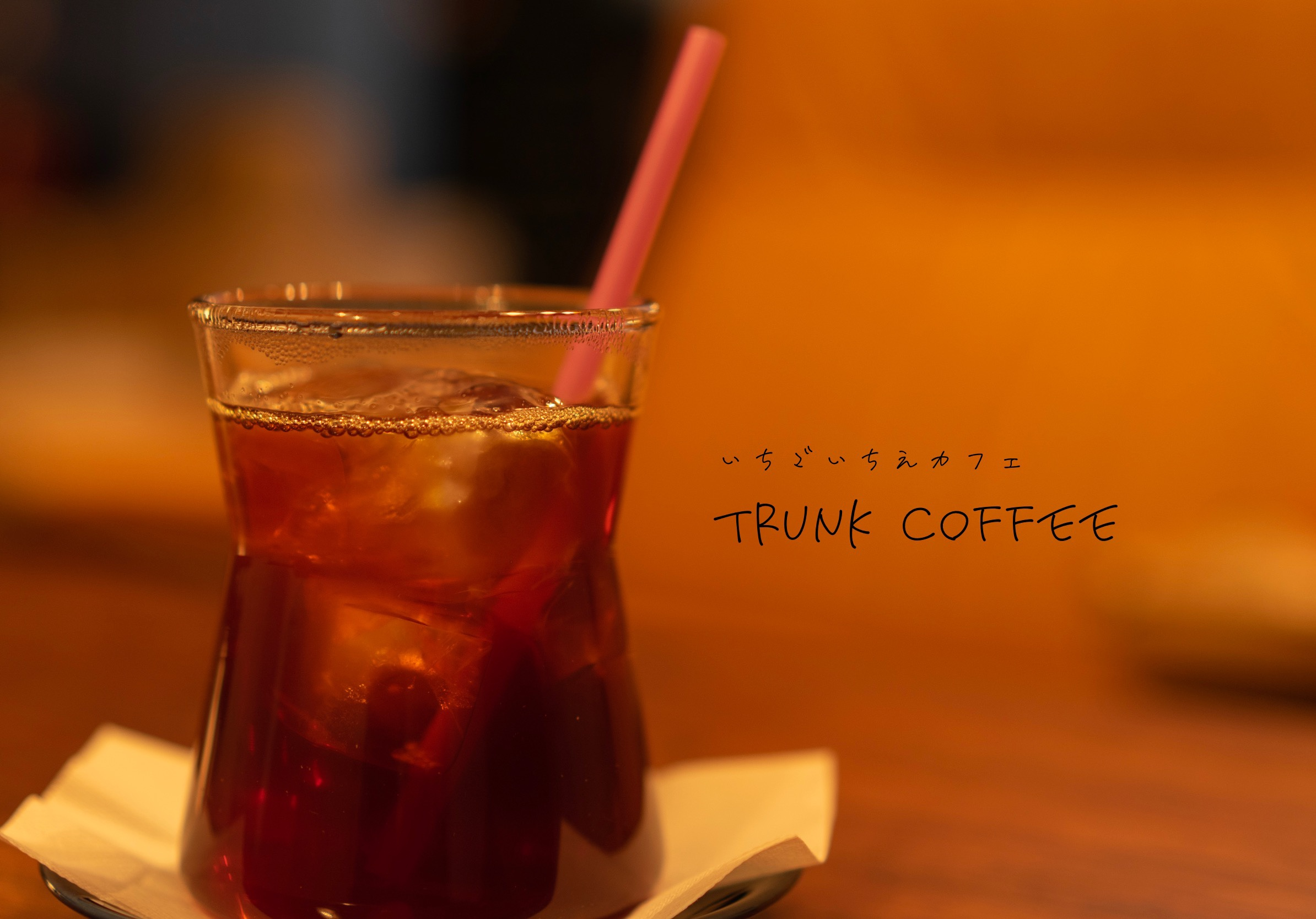 高岳 – TRUNK COFFEE