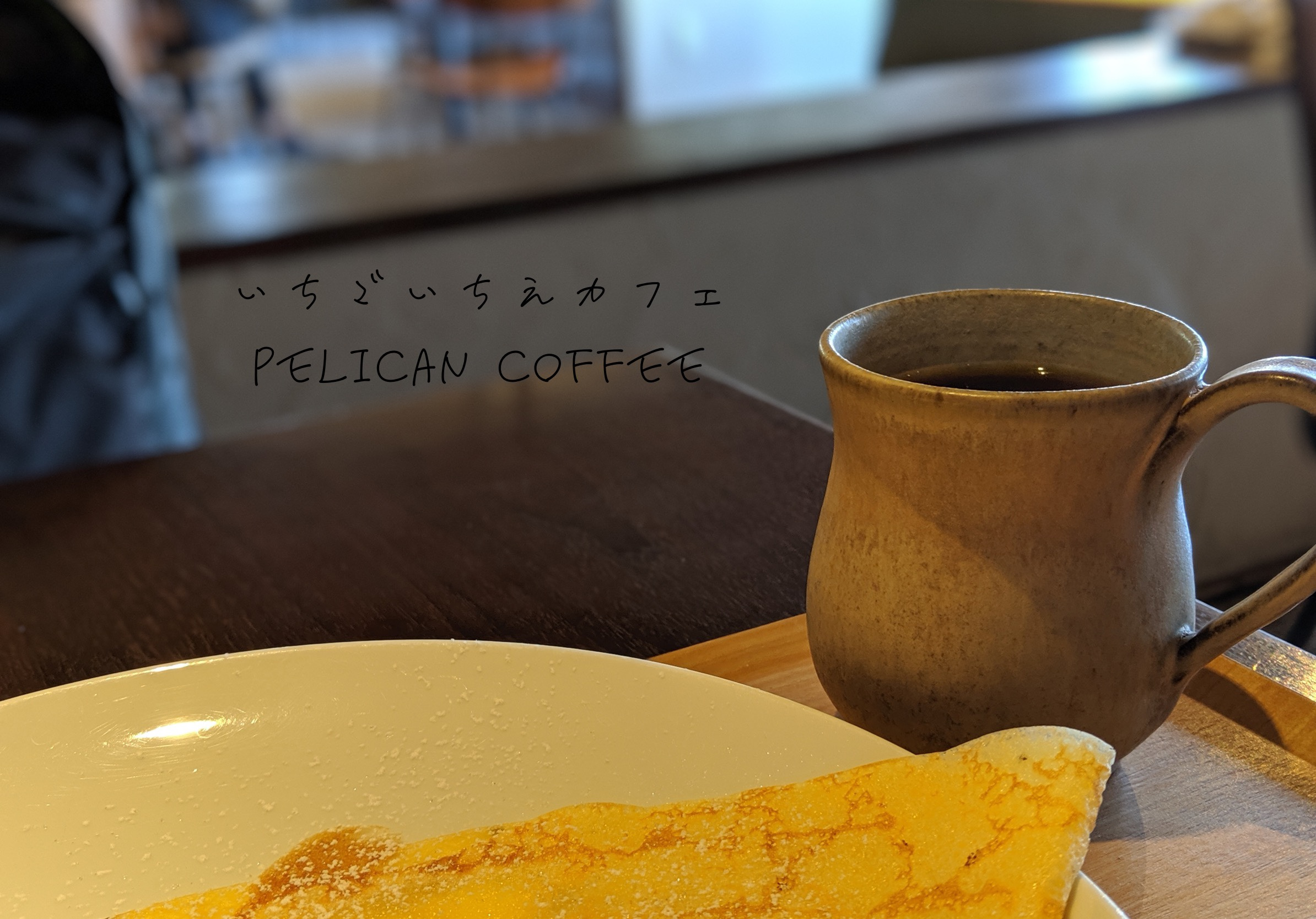 田園調布 – Pelican coffee