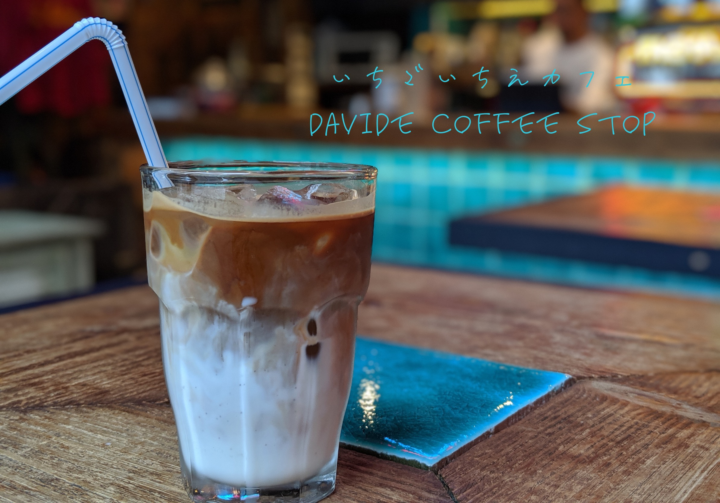 入谷 – DAVIDE COFFEE STOP