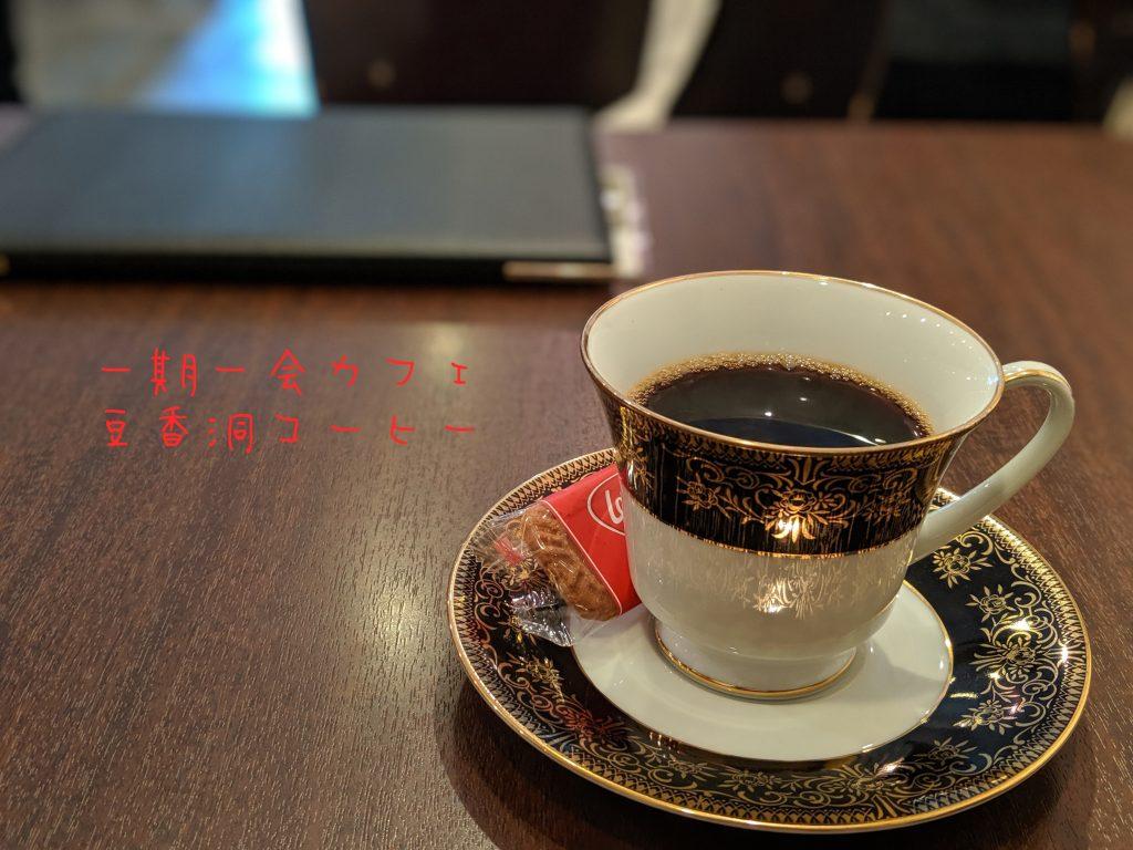 白木原 - 豆香洞コーヒー