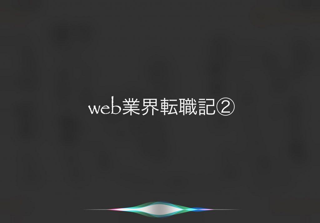 転職記:未経験やけどweb業界いけるんすか?の巻②