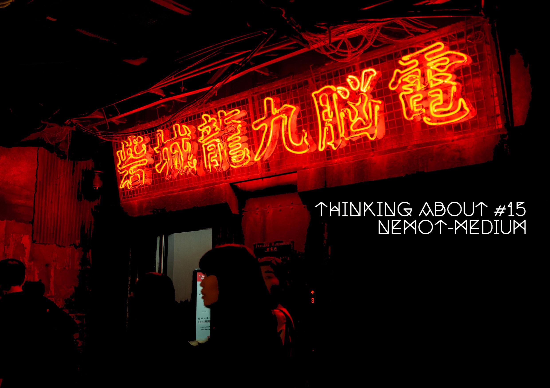 【Thinking about #15】なにを捨てるか、なにを生きるか