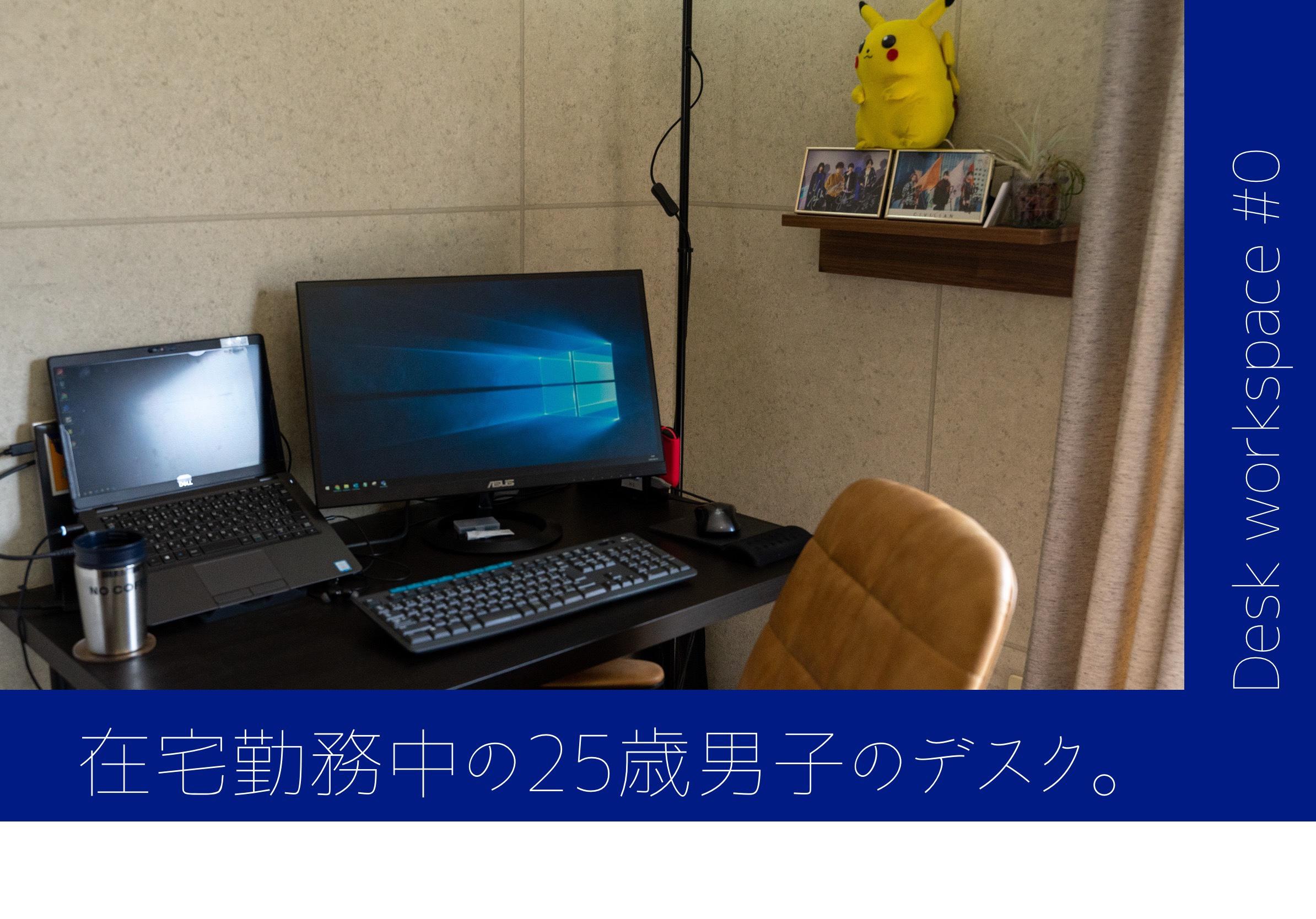 【デスク作業環境 #0】ちょっとPCが好きな25歳男性の一般的な在宅勤務デスク。
