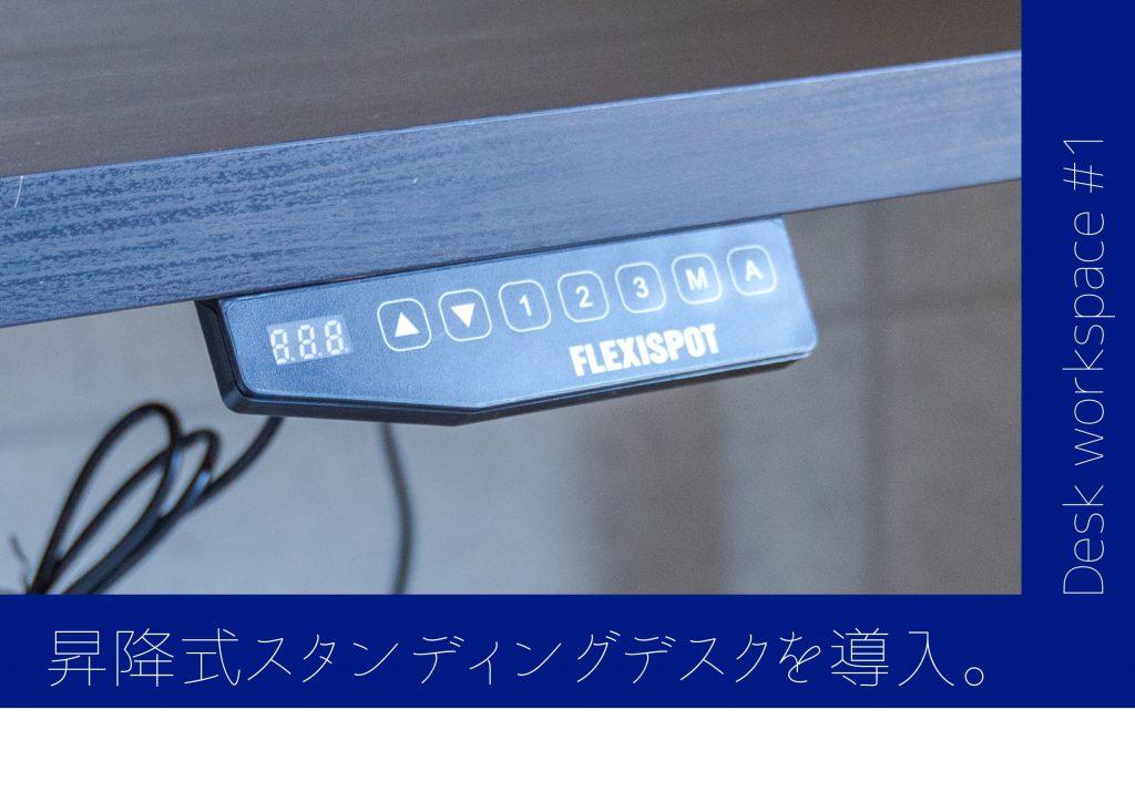 【デスク作業環境 #1】体は資本。電動スタンディングデスクの導入