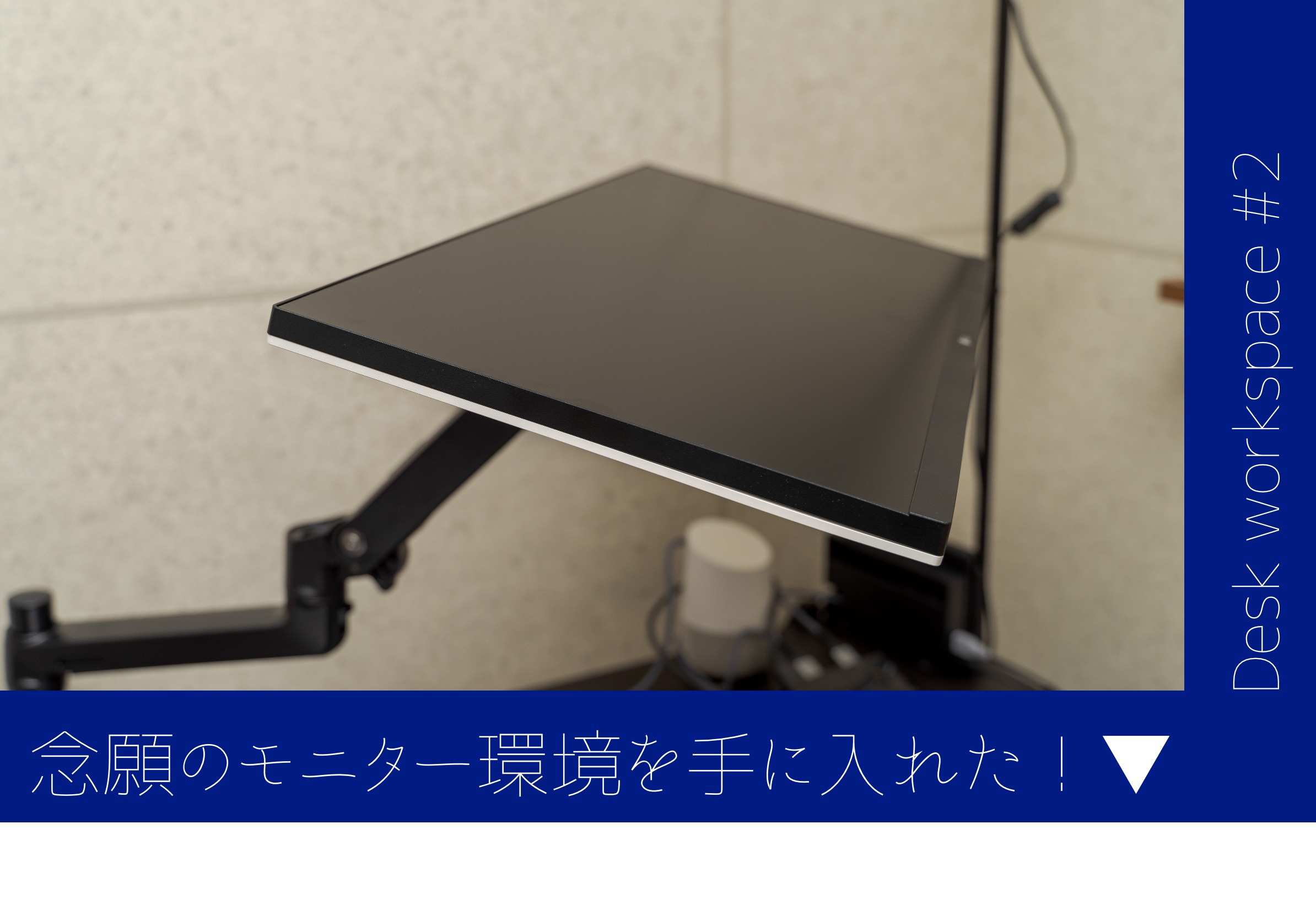 【デスク作業環境 #2】夢の環境、ついに来る。LG『29WN600-W』/amazonベーシック モニターアーム