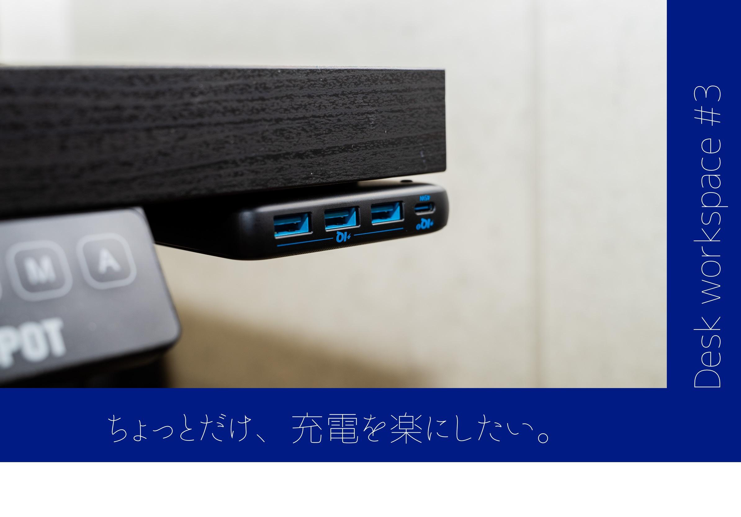 【デスク作業環境 #3】『Anker PowerPort AtomⅢSlim』でむず痒い充電を天板裏に忍ばせる。