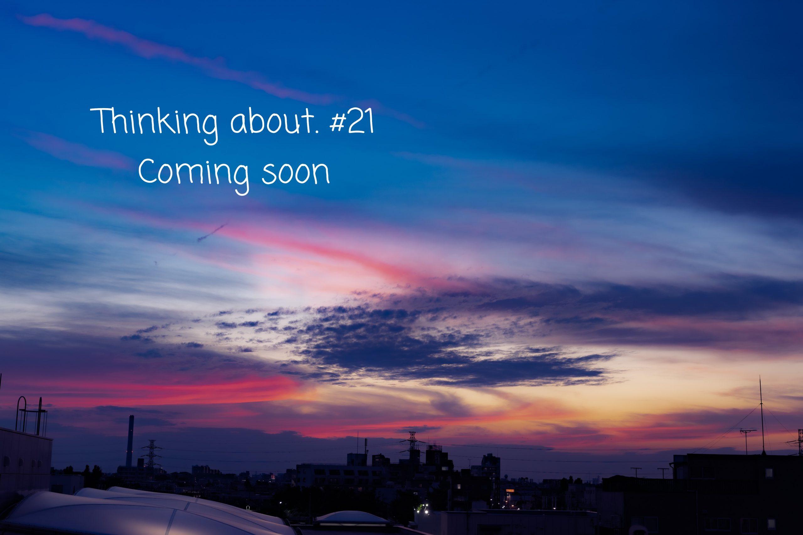【Thinking about.#21】カルマの洗浄