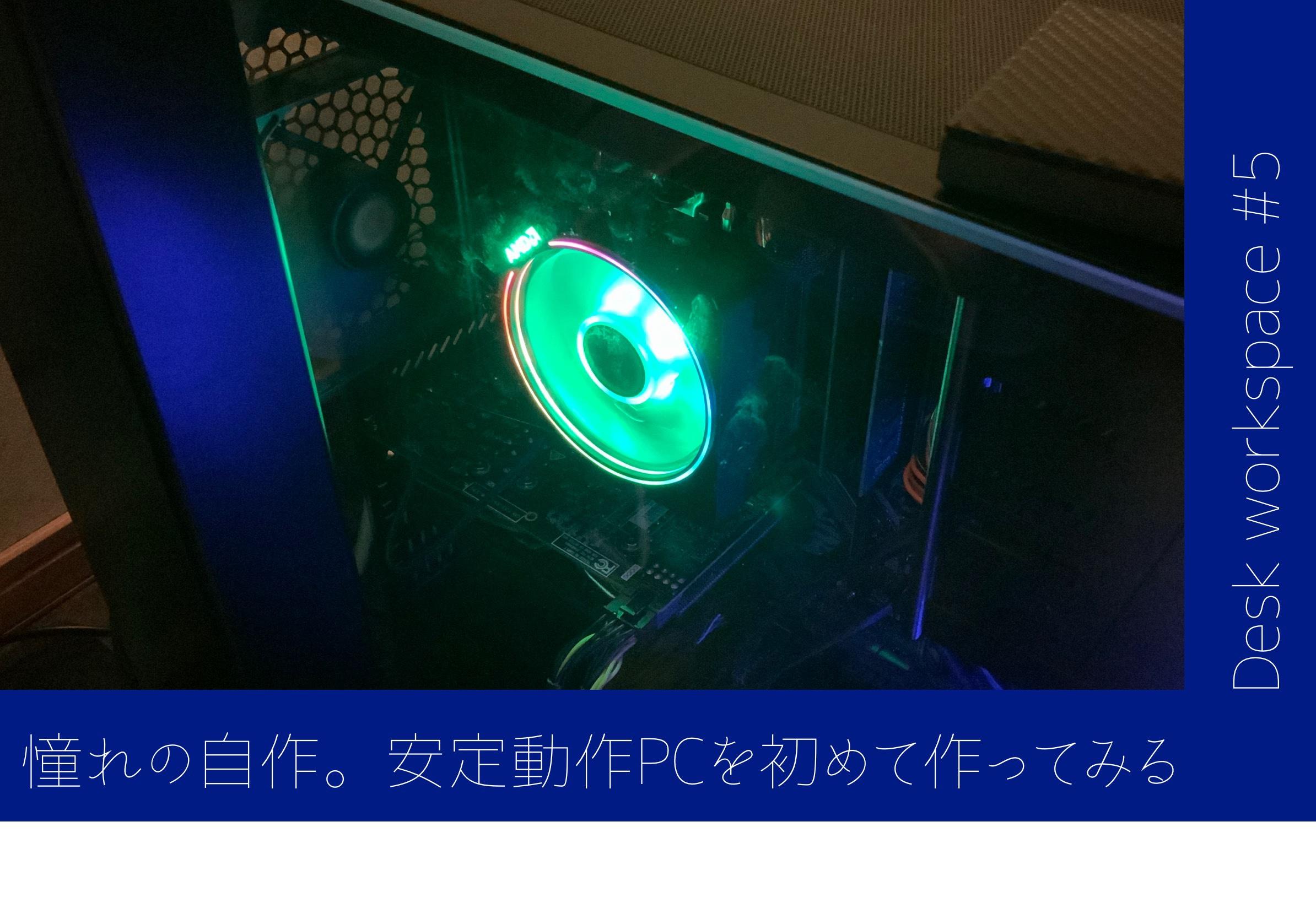 【デスク作業環境 #5】自作PC初心者がRyzen 7 3700XではじめてPCを作ってみる。