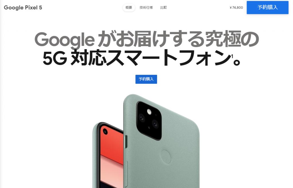 【来る予告】Google Pixel3→5に変えます【Google信者の道】