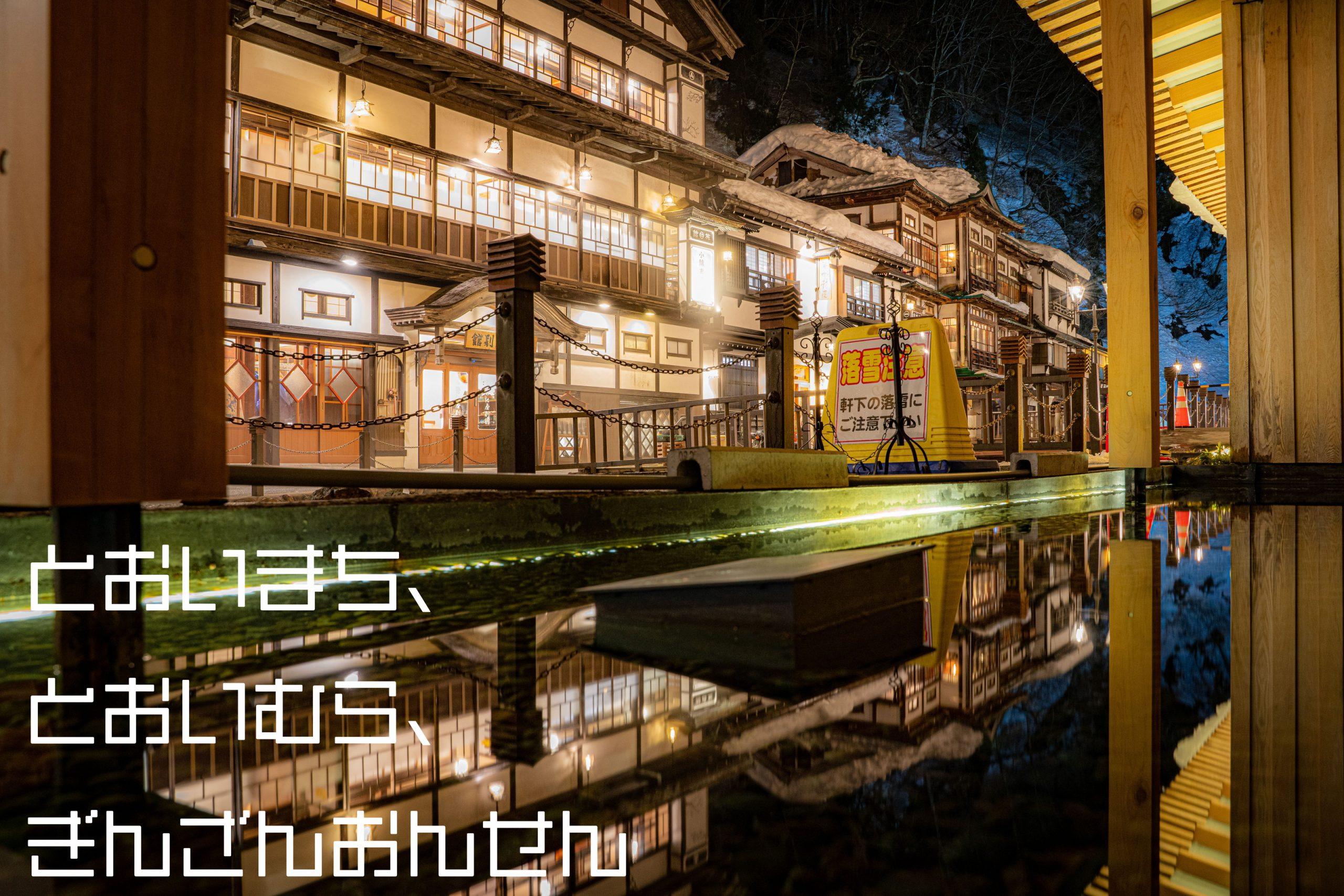 遠い街、遠い村、銀山温泉