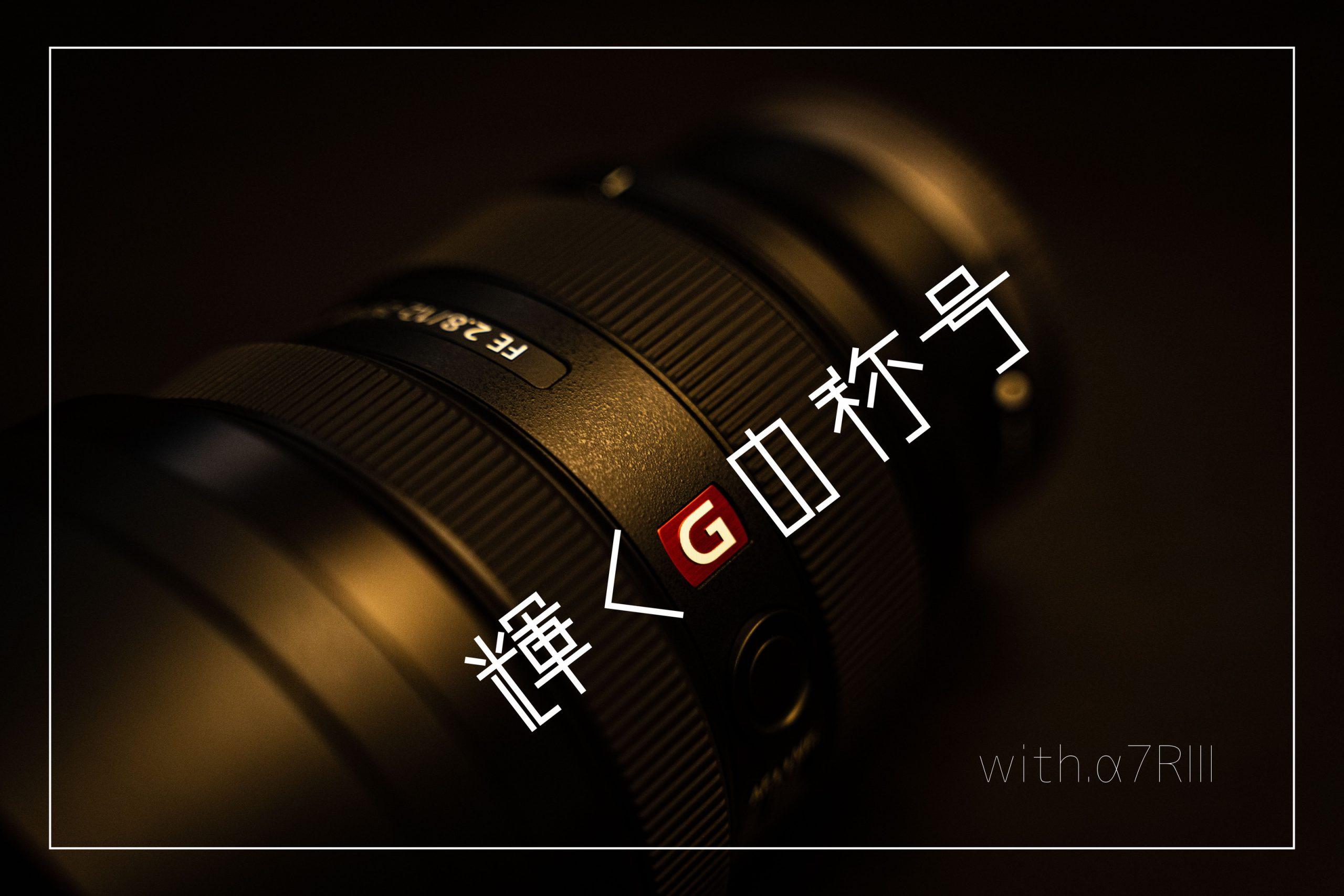 """輝く""""G""""の称号。『SEL1224GM』の購入レビュー"""