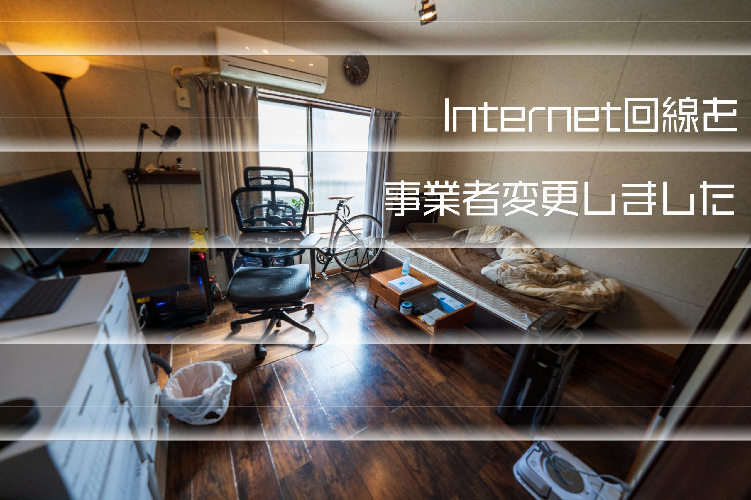 自宅のネット回線をSoftbank光→ドコモ光に切り替えた【事業者変更の流れ】