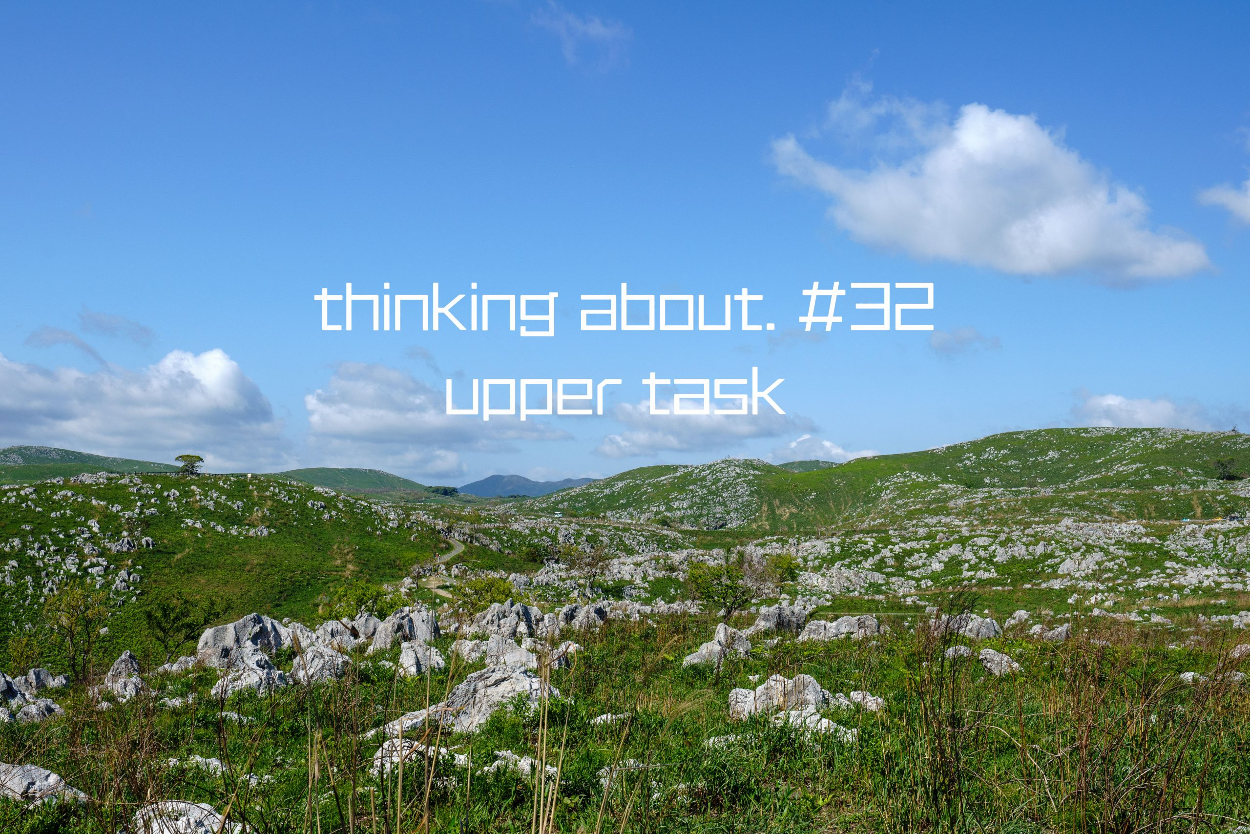 【Thinking about.#32】upper task