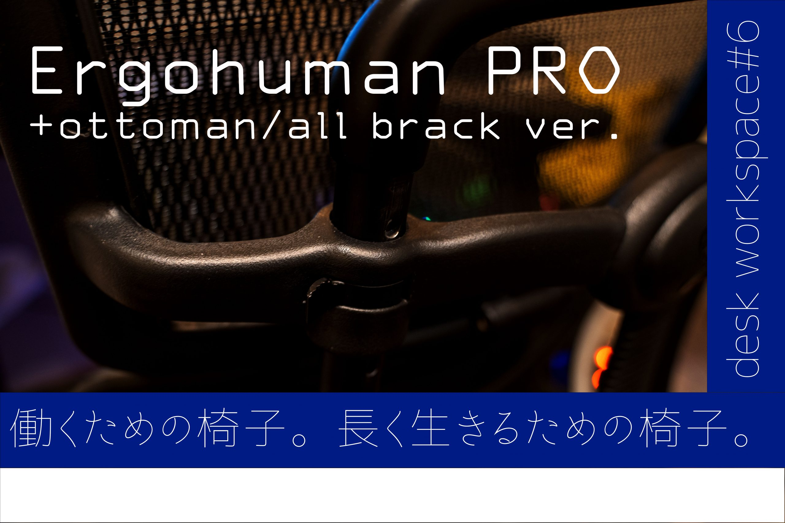 【デスク作業環境 #7】思い切り。オフィスチェア『ErgohumanPro』導入