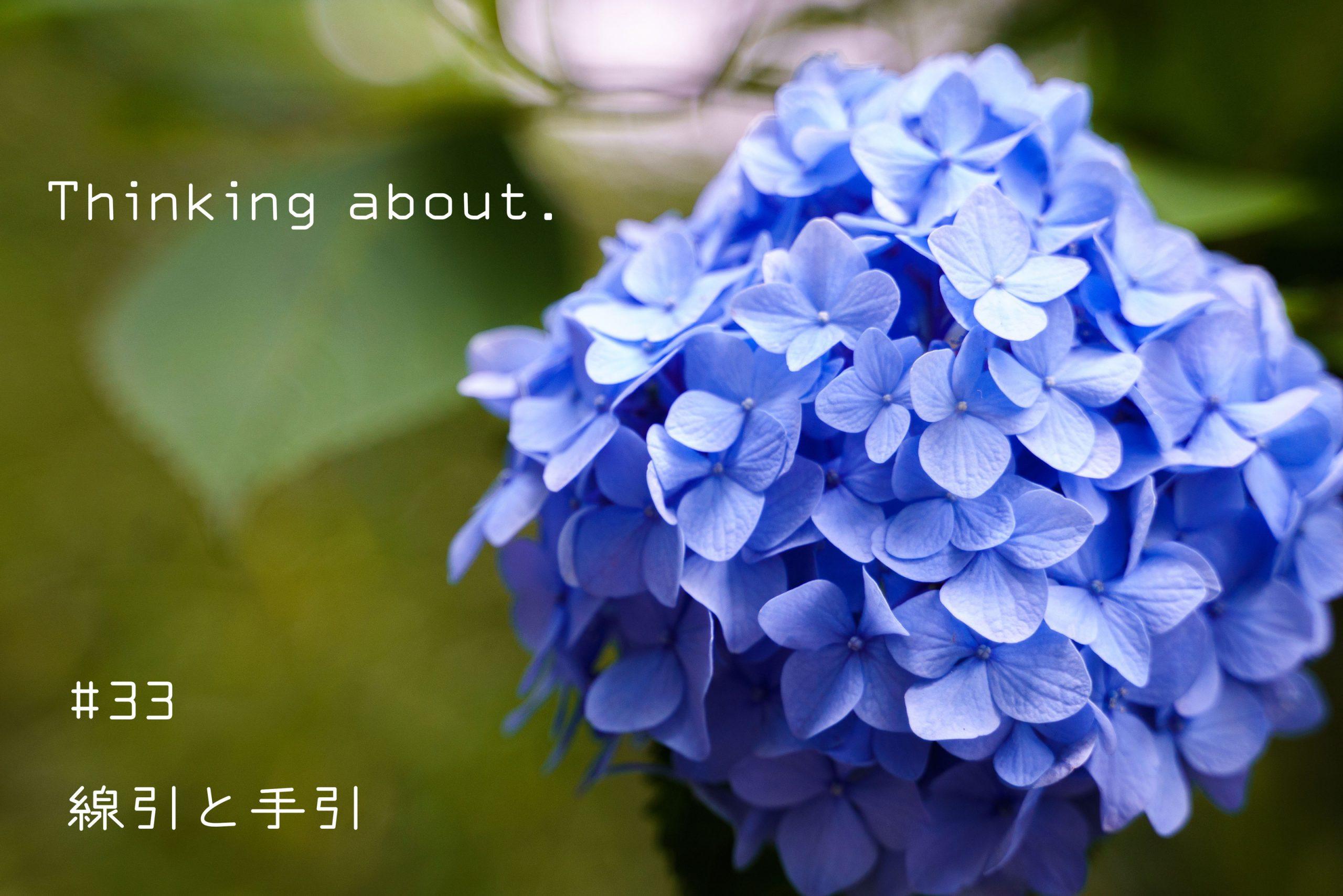 【Thinking about.#33】線引と手引
