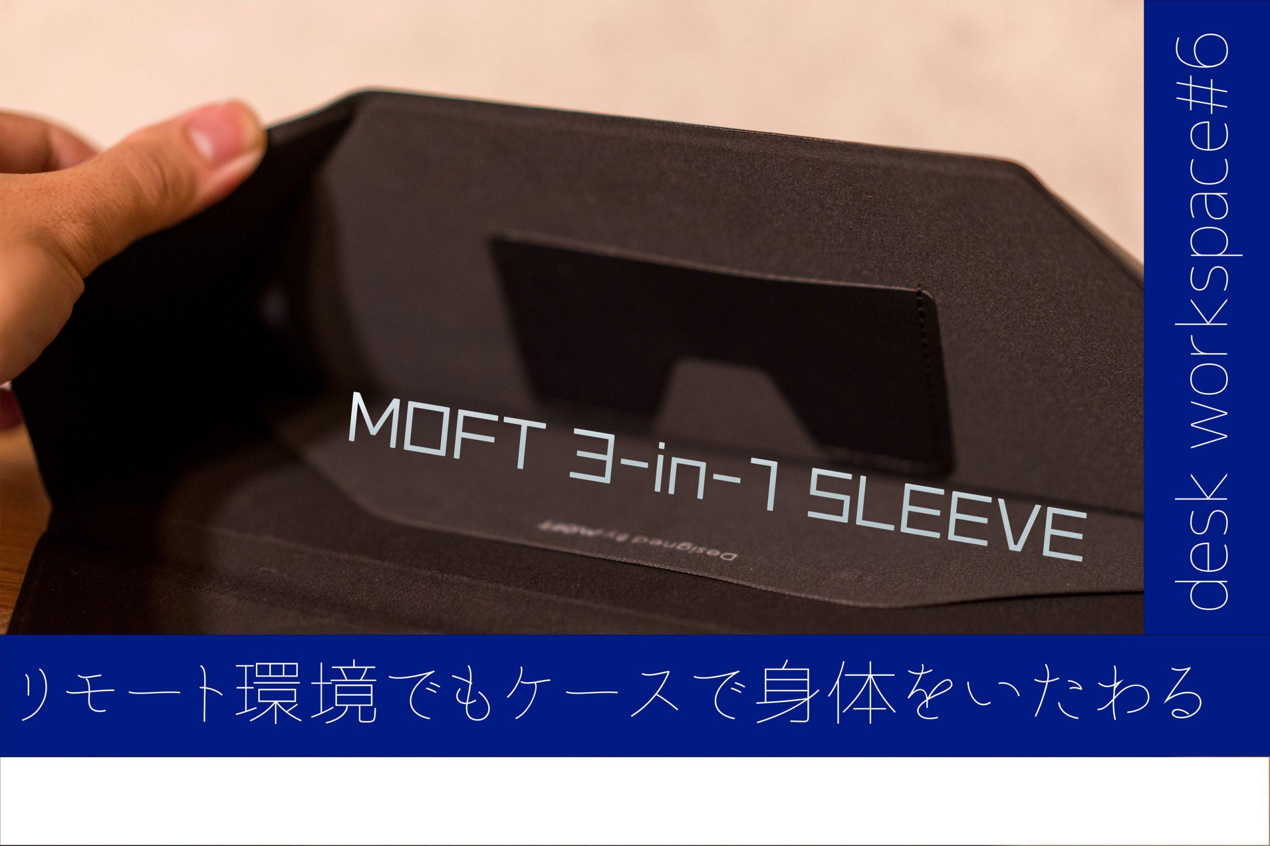 【デスク作業環境#6】ノートパソコンスタンドにも。『MOFT』スリーブケースがいいアイデア